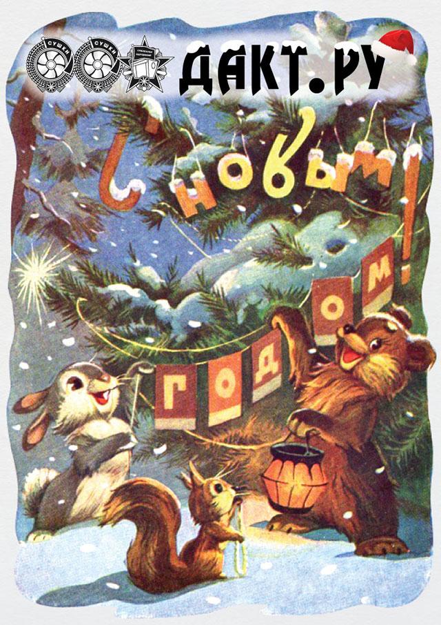 Новогодняя открытка 2013 от